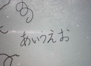 スタイラスペンで書いた文字