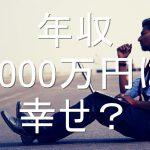 【お金と年収】年収1000万円は幸せか?高年収ビジネスマンと会って幸せとは何か考えさせられた話
