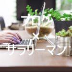 パラレルキャリアや副業としてサラリーマンこそブログを始めるべき5つの理由