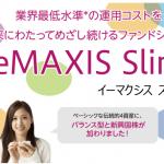 <保有資産/投資信託>eMAXIS Slimバランス(8資産均等型)についてまとめてみる