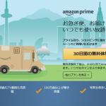 <ツール>ついに登録。Amazonプライムはやっぱり素晴らしいサービスだったのでメリットを綴るよ