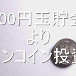 【少額投資!】500円玉貯金をするならワンコイン投資(500円投資)の方がおすすめだと思う