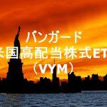 <保有資産/ETF>バンガード 米国高配当株式ETF(VYM)についてまとめてみる