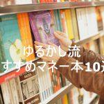 【※初心者向け読みやすい本厳選】お金の知識をつけて賢く生きよう!お金の勉強のために読むべき本10選