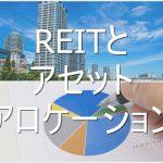 【資産運用】REIT(リート)はアセットアロケーションに含めるべきか?