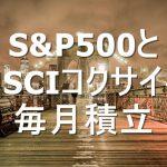 <資産運用>毎月の積立銘柄をS&P500とMSCI KOKUSAI連動のインデックスに切替えました