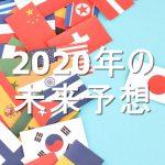 <未来予想>オリンピック年!2020年には何が起きるのかまとめてみた