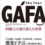 【本/レビュー】「GAFA 四騎士が創り変えた世界」の書評とこれからの時代の人生戦略