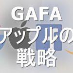 【GAFA】圧倒的ブランド力!アップルの企業としての強みについてまとめてみる