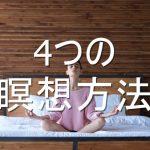 【瞑想の方法】4種類の瞑想で不安や仕事の悩みを解消しよう!