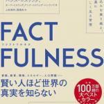 【本/レビュー】これは良書!FACTFULNESS(ファクトフルネス)の書評と知っておくべき世界の真実