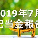 【2019年7月配当金】米国株から配当金ゲット!【不労所得】
