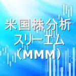 【米国株分析の方法】個別株分析の訓練としてスリーエム(MMM)の決算を調べてみた