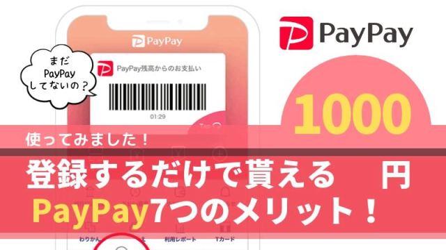 PayPay 1000円貰える メリット