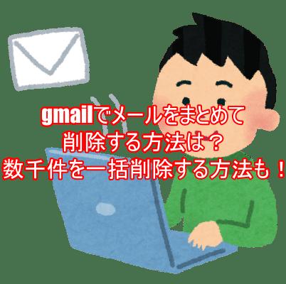 gmailでメールをまとめて削除する方法は?数千件を一括削除する方法も!11