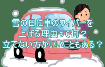 雪の日に車のワイパーを上げる理由って何?立てない方がいいこともある?4