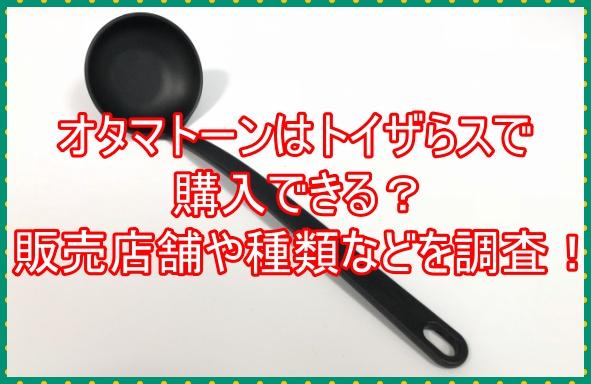 オタマトーンはトイザらスで購入できる?販売店舗や種類などを調査!4