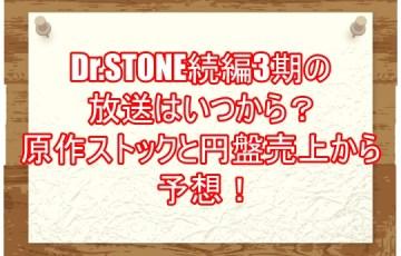 Dr.STONE続編3期の放送はいつから?原作ストックと円盤売上から予想!2