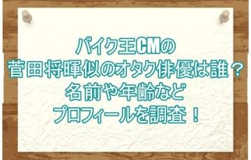 バイク王CMの菅田将暉似のオタク俳優は誰?名前や年齢などプロフィールを調査!1