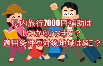 県内旅行7000円補助はいつからいつまで?適用条件や対象地域はどこ?3