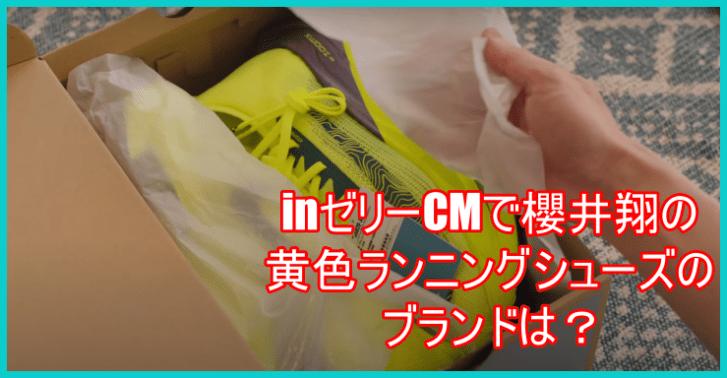 inゼリーCMで櫻井翔の黄色ランニングシューズのブランドは?3