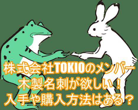 株式会社TOKIOのメンバー木製名刺が欲しい!入手や購入方法はある?4