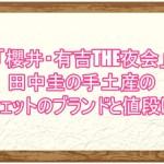 「櫻井・有吉THE夜会」田中圭の手土産のスウェットのブランドと値段は?6