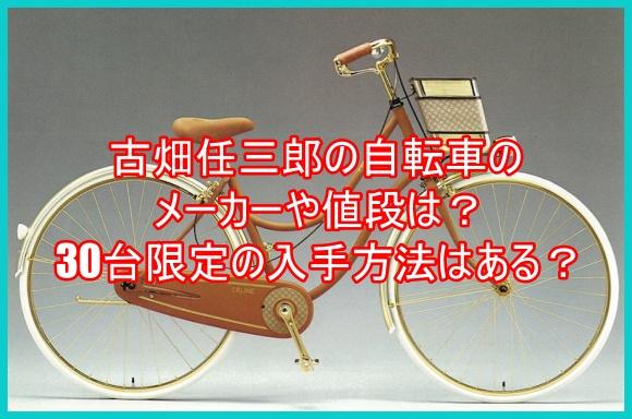 古畑任三郎の自転車のメーカーや値段は?30台限定の入手方法は?3