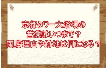 京都タワー大浴場の営業はいつまで?閉店理由や跡地は何になる?3
