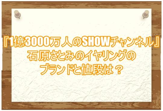 『1億3000万人のSHOWチャンネル』石原さとみのイヤリングのブランドと値段は?4