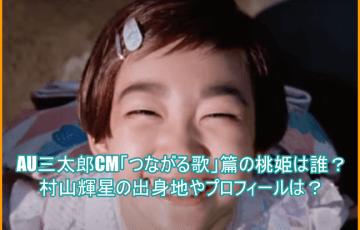 AU三太郎CM「つながる歌」篇の桃姫は誰?村山輝星の出身地やプロフィールは?2