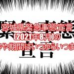 宮城県緊急事態宣言(2021年8月)の内容や期間はいつからいつまで?1