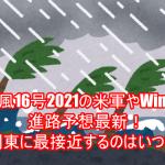 台風16号2021の米軍やWindy進路予想最新!関東に最接近するのはいつ?10