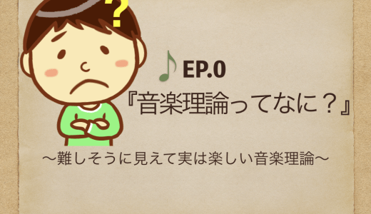 EP.0音楽理論ってなに?/音楽理論は何に役立つのか
