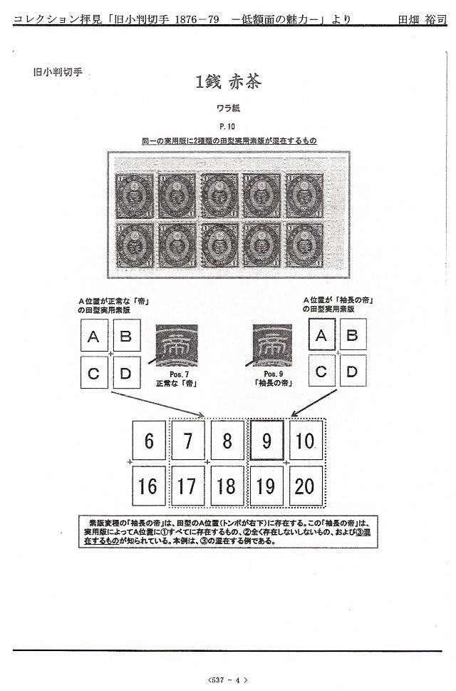 genkai537-005