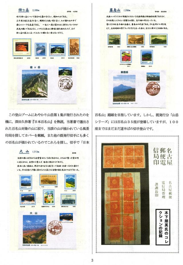 201508-nagasaki112-003