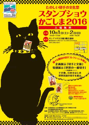 ssk2016-flyer2