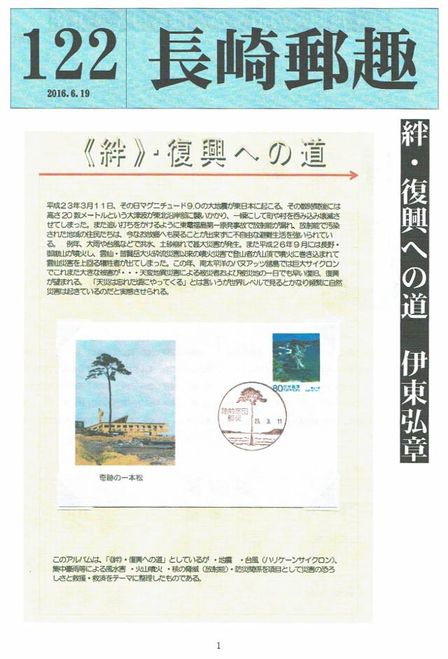 1606_nagasaki122-001