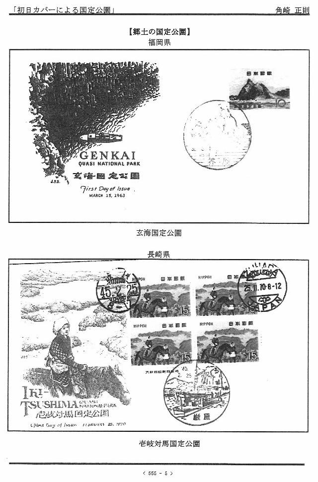 1608_genkai555-006