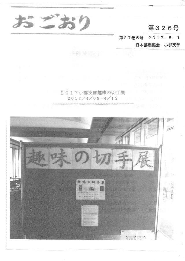 1705ogoori326-1