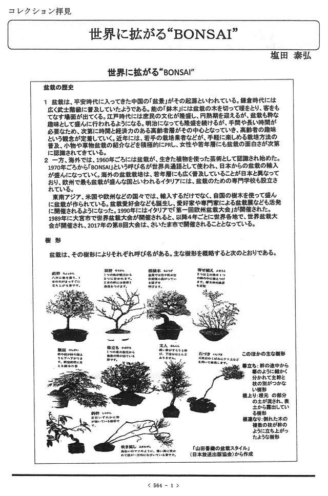 201705-genkai564-2