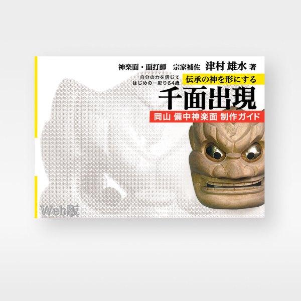 senmen-web-book
