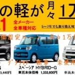 滋賀で新車の軽月々1万円のリースはお得?仕組みとデメリットを暴露