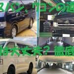 ハイエース新型発売 車中泊も可?バン、ワゴンの違いと維持費を比較!!