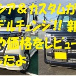 スズキ スペーシア カスタム 新型へモデルチェンジ 燃費や価格をレビュー!!