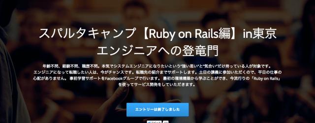 スパルタキャンプ【Ruby_on_Rails編】i