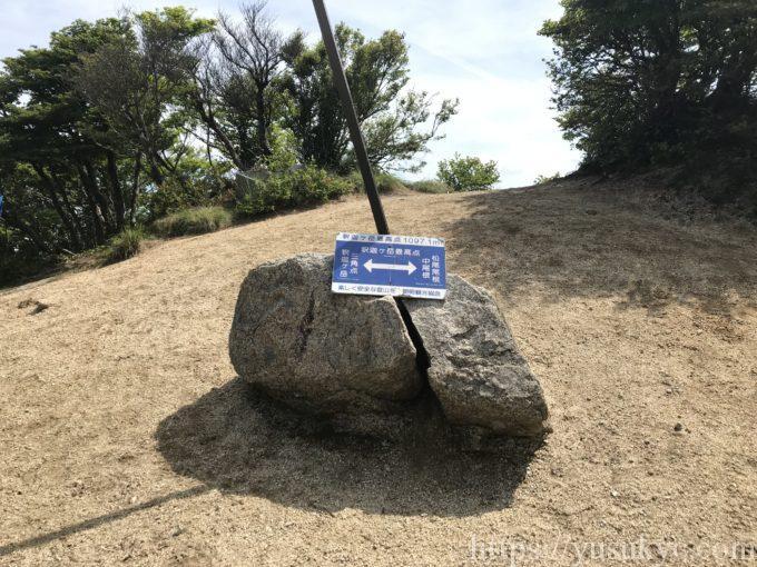 釈迦ヶ岳最高点