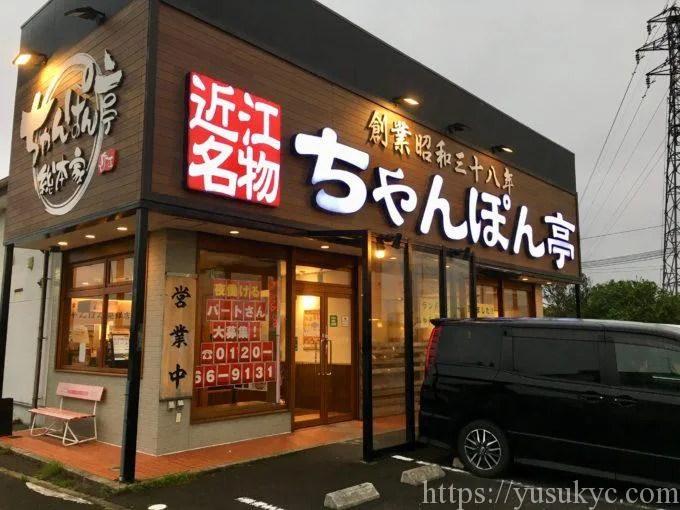 ちゃんぽん亭総本家近江八幡2号店