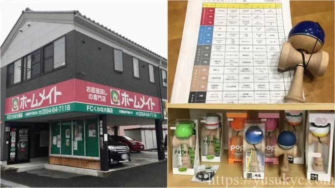 ホームメイトFC桑名大福店 けん玉レンタル