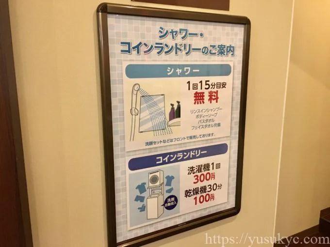 快活CLUB(クラブ)の店内のシャワー